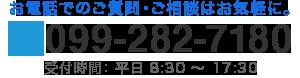 お電話でのご質問・ご相談はお気軽に。Tel: 099-282-7180 [受付時間: 平日 8:30 〜 17:30]
