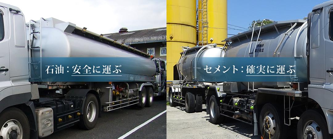 石油:安全に運ぶ / セメント:確実に運ぶ